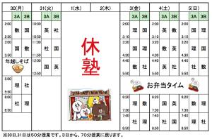 スクリーンショット(2013-12-29 16.45.16)