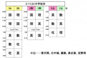 スクリーンショット(2014-02-10 20.33.18)