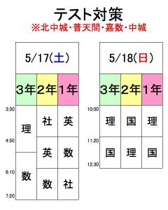スクリーンショット(2014-05-16 19.06.38)