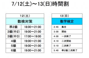 スクリーンショット(2014-07-12 15.12.11)